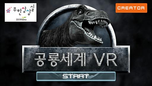 공룡세계 VR