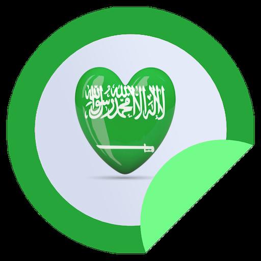 ملصقات واتس سعودية WAStickerApps