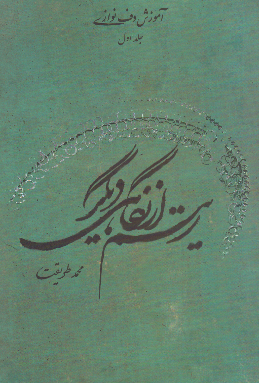 کتاب اول آموزش دفنوازی ریتم از نگاهی دیگر محمد طریقت انتشارات عارف