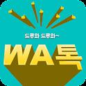 와톡 - 랜덤채팅 채팅 애인 미팅 소개팅 채팅어플 icon