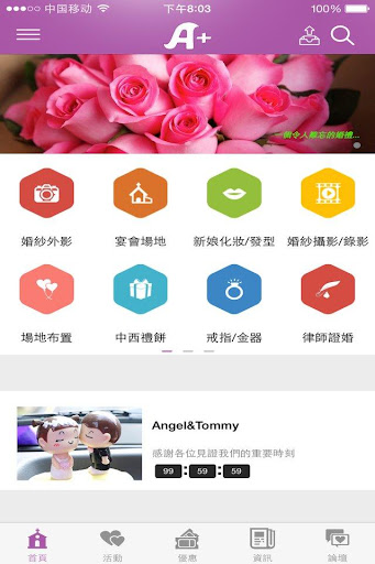 結婚婚禮APP Aplus Wedding