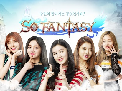 쏘판타지 (SoFantasy)- screenshot thumbnail