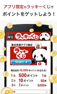 楽天市場 ショッピングアプリ いつでも毎日ポイント7倍! screenshot 04