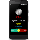Hindi Talking Alarm Clock