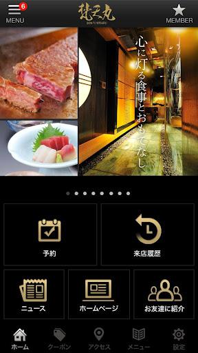 梵天丸プレミアム会員公式アプリ