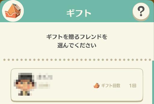森 入手 ポケ 方法 ギフト 【あつ森】ポケ森限定、特別アイテムの入手方法!