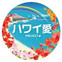 ハワイ愛 icon