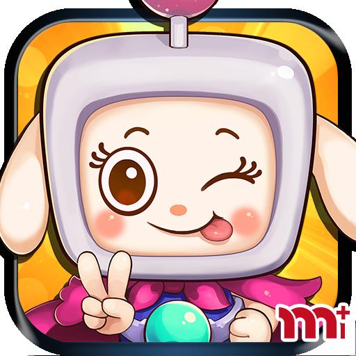 奔跑炸彈人(Beta) - m+遊戲 (game)