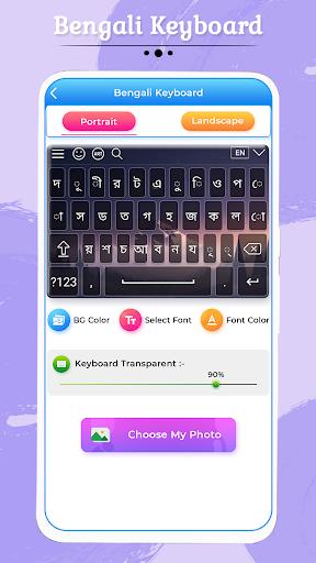 Bengali Keyboard screenshots 6