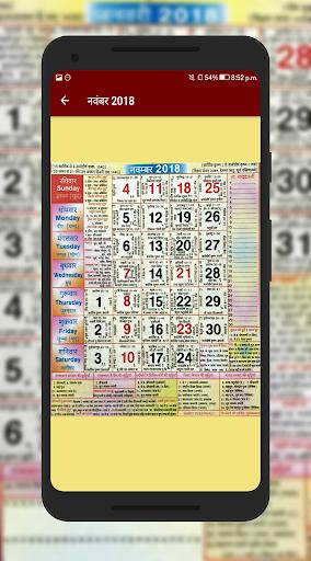 Hindi Calendar 2018 - Panchang 2018  screenshots 6