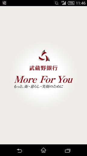 武蔵野銀行 口座開設アプリ