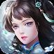 雲夢行-繁體版 - Androidアプリ