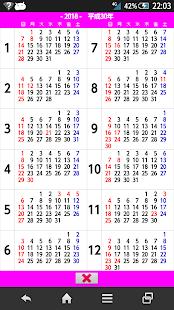 ばあちゃんの暦(のんびりと生きよう)癒し系カレンダー。 - náhled