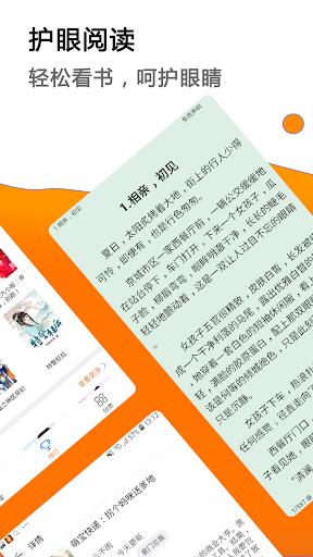 Screenshot for TXT全本小说免费阅读 in Hong Kong Play Store