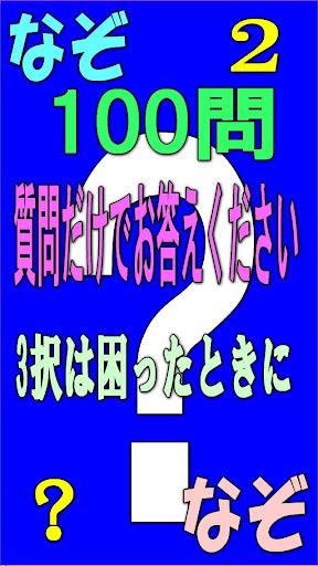 なぞなぞ(2)