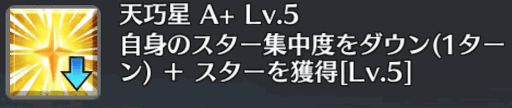 天巧星[A+]