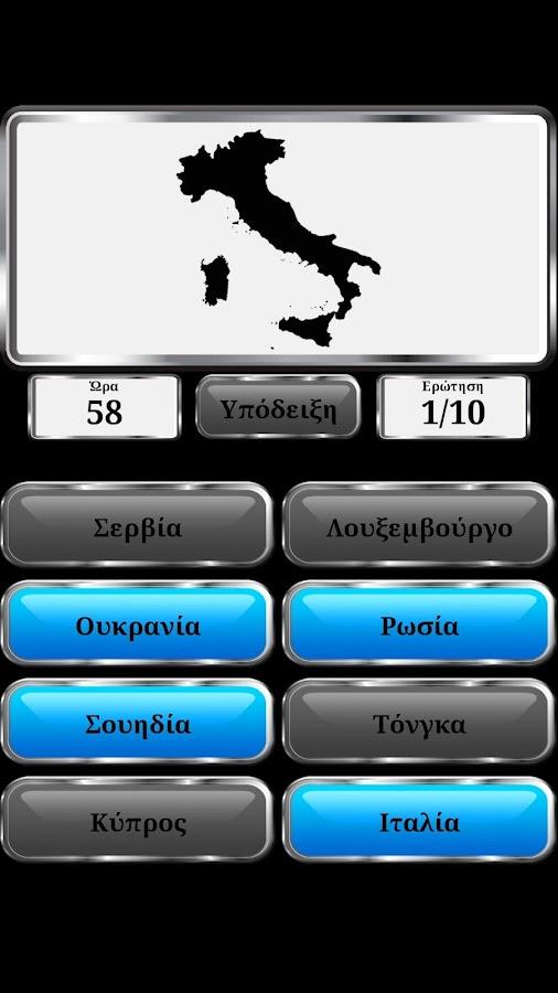 Παγκόσμια Γεωγραφία - στιγμιότυπο οθόνης