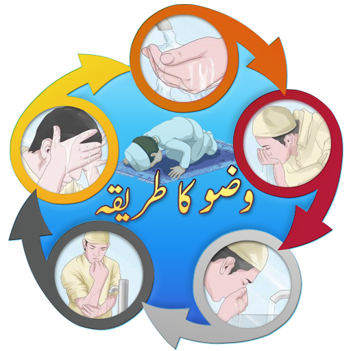 Learn Wudu For Kids Step By Step - Jigsaw Puzzle Android APK Download Free By Geisha Tokyo, Inc.