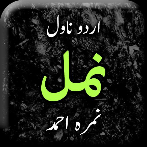 Namal By Nimrah Ahmed - Urdu Novel Complete Android APK Download Free By Aarish Apps