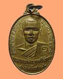 เหรียญรุ่นแรก พระอาจารย์เสนาะ วัดพงท่าข้าม ปี๒๕๓๖ (ตอกโค๊ต)