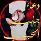 Download دعاء جلب الحبيب - مستجاب For PC Windows and Mac