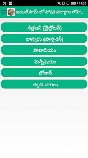 Oil Palm Nutrients Telugu- screenshot thumbnail