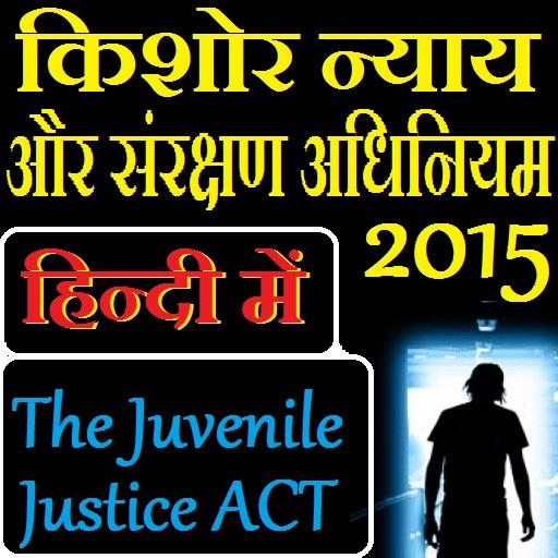The Juvenile Justice ACT 2015 in Hindi - J.J. Act