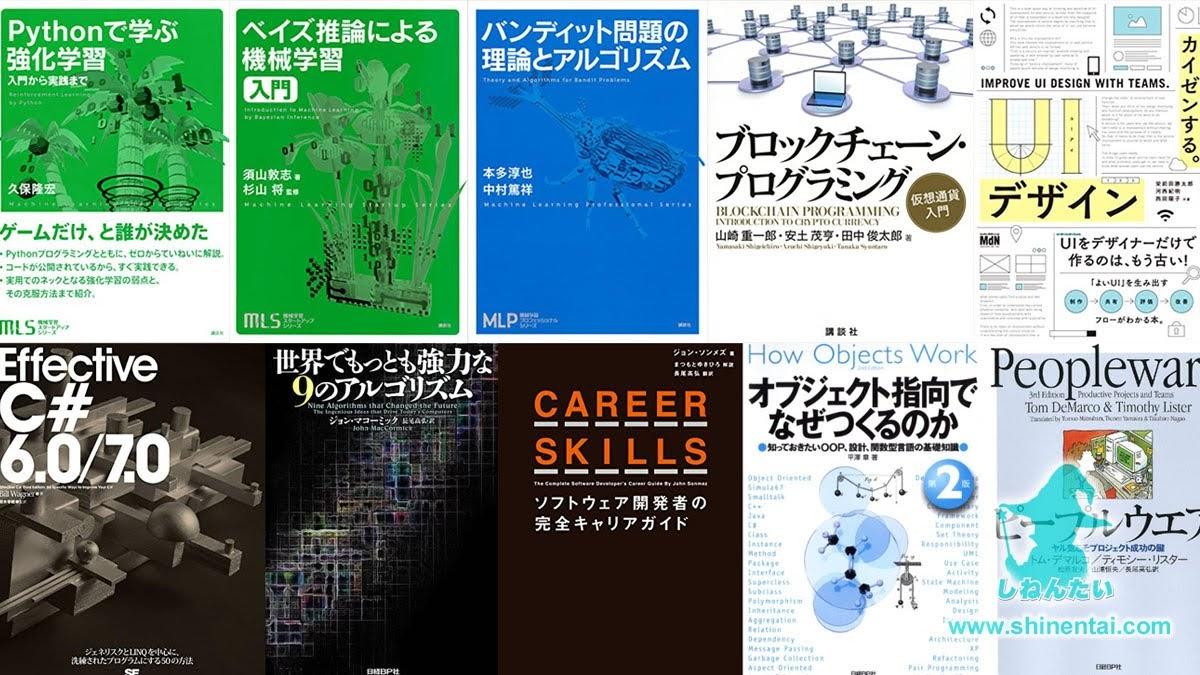 Kindleプログラミング・ネット・IT高品質高額技術書を読んで一歩先行く技術者を目指せ!