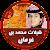 أروع شيلات محمد بن غرمان HD file APK for Gaming PC/PS3/PS4 Smart TV