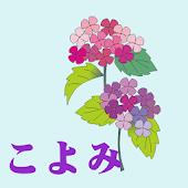 【こよみ】グーグルカレンダーと同期するシンプルな暦