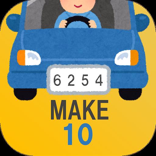 Make 10 - brain training game (game)