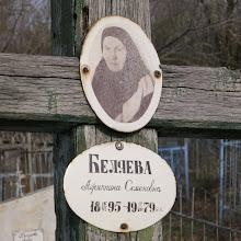 Photo: Беляева Агриппина Семеновна (1895-1979)