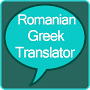 Romanian to Greek Translator APK icon