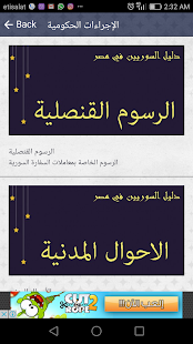 دليل السوريين فى مصر - náhled
