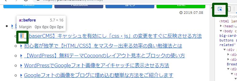 Google Chromeデベロッパーツール(検証モード)