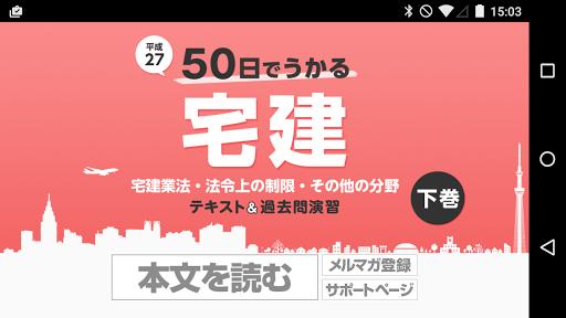 50日でうかる宅建(平成27年版) 下巻