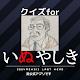 クイズforいぬやしき-3 for PC-Windows 7,8,10 and Mac