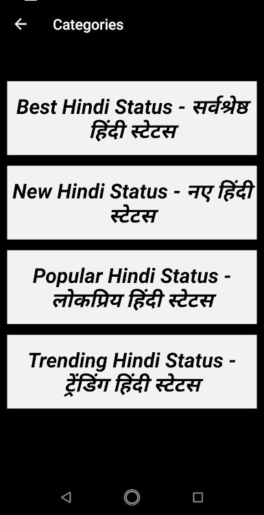 Hindi Emotional Status - Life, Love Quotes & SMS – (Android