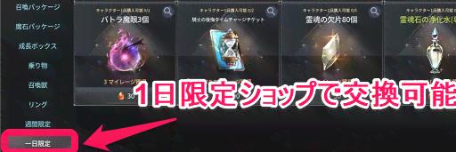 V4_ショップ交換