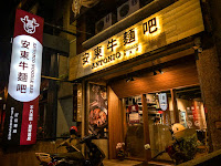安東牛麵吧 Antonio Noodle Bar