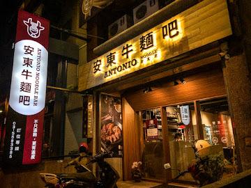 安東牛麵吧 Antonio Noodle Bar