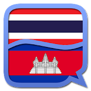 Khmer Thai dictionary