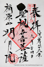 Photo: 神奈川縣鐮倉市 明月院 平成26年6月24日