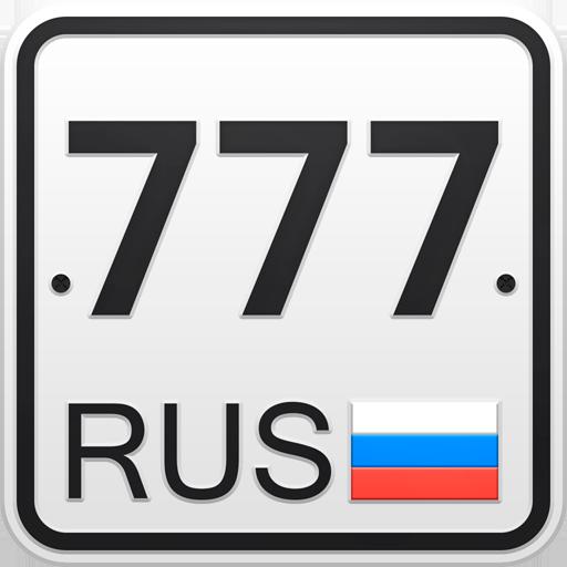 Коды регионов на номерах авто