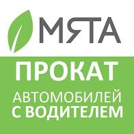 Транспортная компания мята тюмень официальный сайт оптима продвижение сайтов