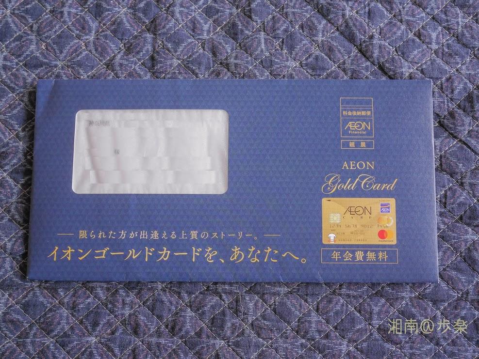 ゴールドカード招待状が届く