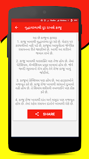 Gora Hone Ke Gharelu Upay In Hindi & Gujarati - náhled
