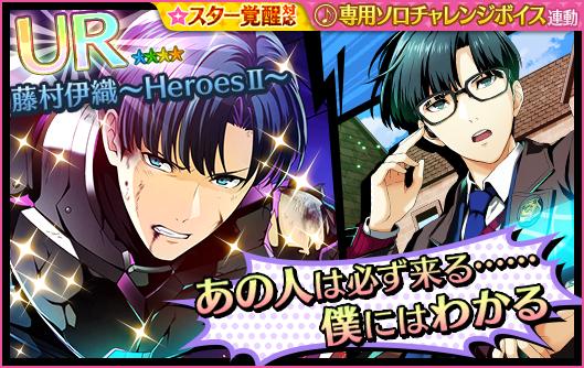 藤村伊織~HeroesⅡ~
