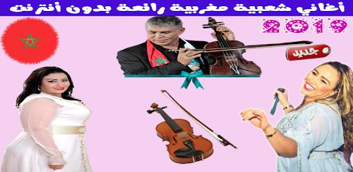 musique a3ras maroc mp3 gratuit