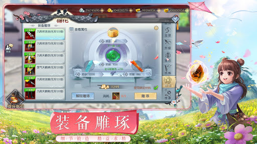 u6b66u6797u5916u4f20-u56fdu9645u7248 filehippodl screenshot 3